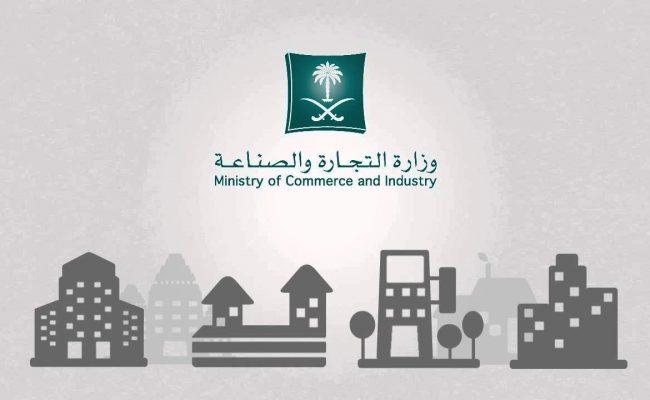 رقم هاتف حماية المستهلك وزارة التجارة