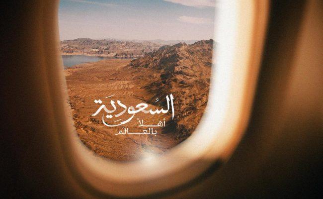 شروط التأشيرة السياحية للسعودية