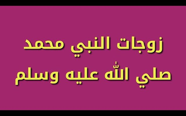 اسماء زوجات النبي