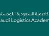 ما هي برامج الاكاديمية السعودية اللوجستية