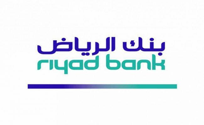 طريقة تفعيل أبشر عن طريق بنك الرياض