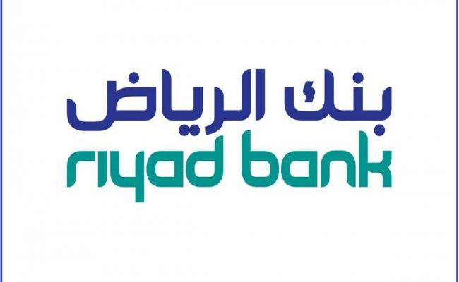 تغيير رقم الجوال في بنك الرياض عن طريق النت