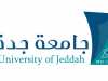 شروط التحويل الداخلي جامعة جدة 1443