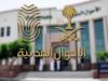 حجز موعد إصدار شهادة ميلاد لغير السعوديين