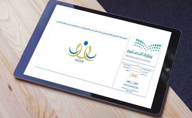تسجيل الطلاب اليمنيين زيارة في نظام نور