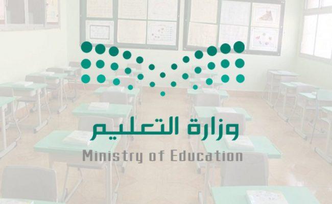 تسجيل أصحاب الزيارة في المدارس الحكومية السعودية