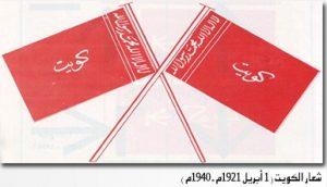 الشعار الأول لدولة الكويت