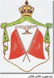 الشعار الثاني لدولة الكويت