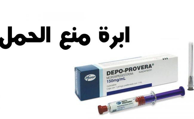 أضرار حقن منع الحمل