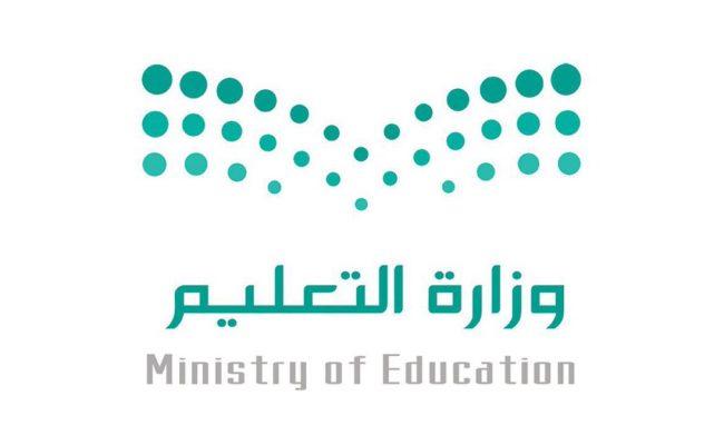 جدول الاختبارات المركزية للمرحلة الابتدائية والمتوسطة والثانوية
