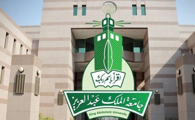 رقم جامعة الملك عبدالعزيز تعليم عن بُعد