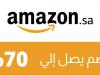 رقم خدمة عملاء أمازون السعودية الموحد الجديد