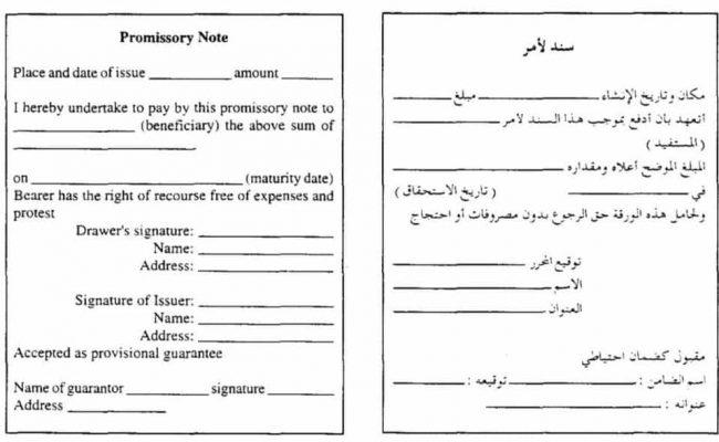 نموذج سند دين pdf