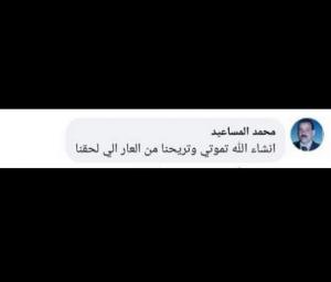 دانه المساعيد تويتر