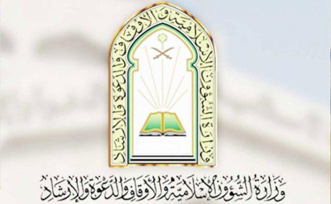 وظائف وزارة الشؤون الإسلامية نساء