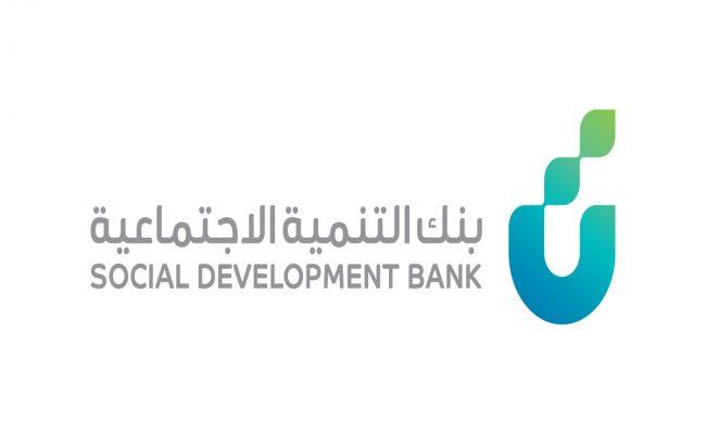رقم بنك التنمية الاجتماعية