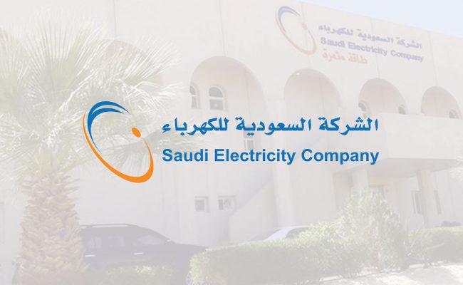 رسوم نقل عداد الكهرباء
