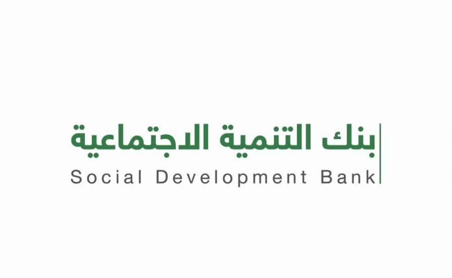 التقديم على تمويل اهل من بنك التنمية الاجتماعية
