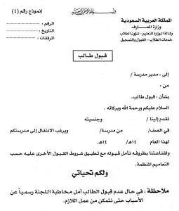 ورقة قبول طالب في المدرسة 1443