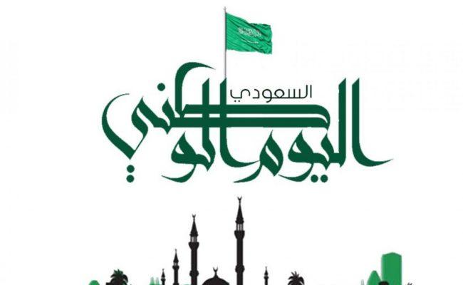 فعاليات اليوم الوطني 91 جدة