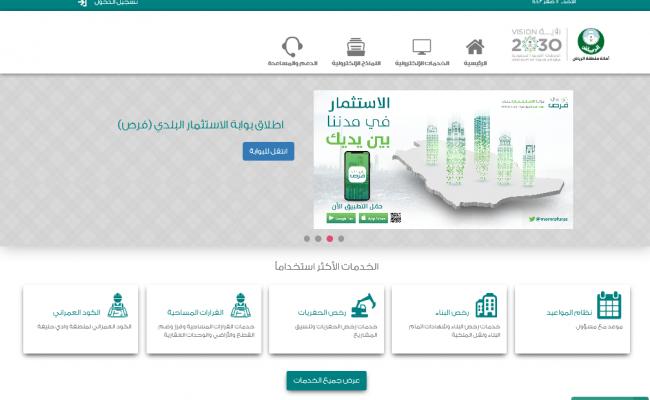 استعلام عن معاملة امانة الرياض alriyadh.gov.sa