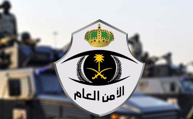 من هو مدير الأمن العام السعودي الجديد