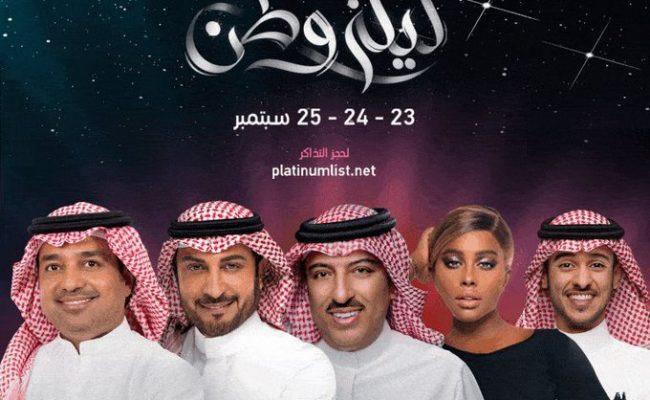 طريقة حجز تذاكر حفلات الرياض