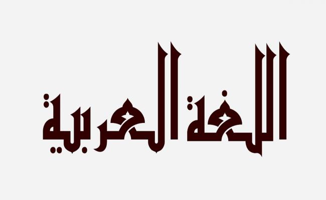 اسم الفاعل من سلم