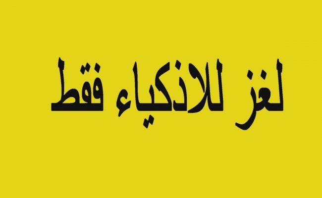 أسئلة مسابقات عن اللغة العربية وأجوبتها