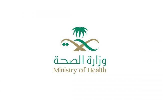 تحديث بريد وزارة الصحة