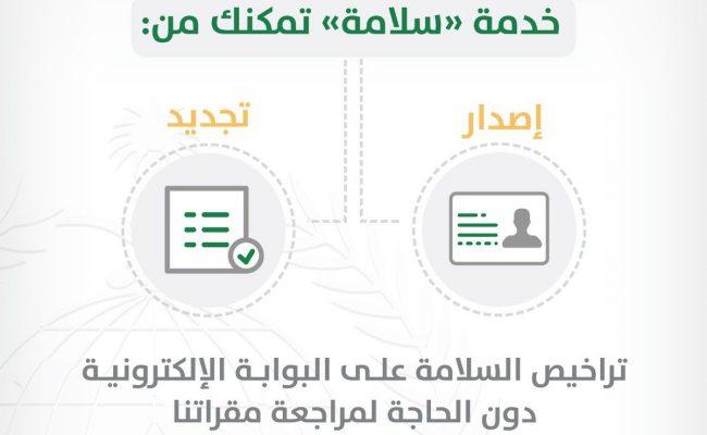 التسجيل في خدمة سلامة عبر بوابة الدفاع المدني