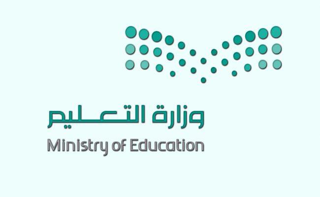 تسجيل طلاب وطالبات الانتساب الكلي في جدة