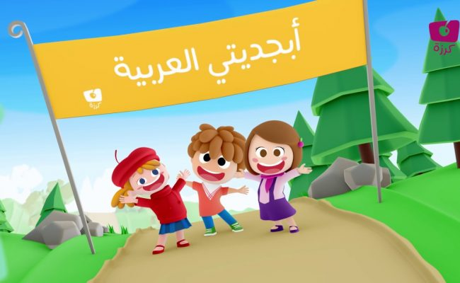 تأسيس الاطفال فى اللغة العربية