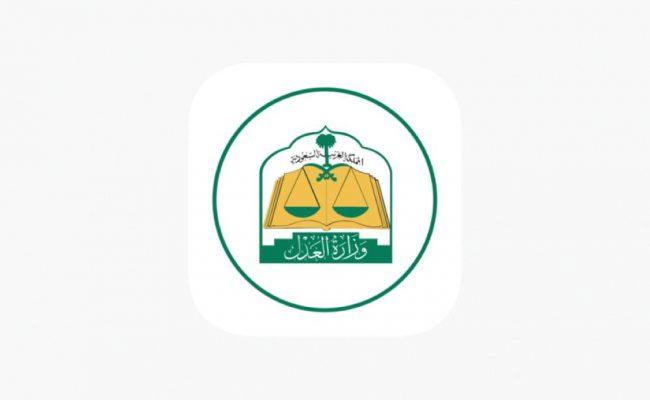 استعلام عن معاملة برقم السجل المدني وزارة العدل السعودية
