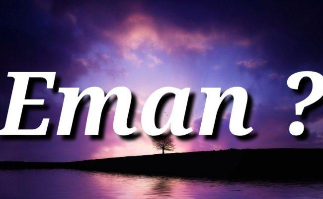 اسم ايمان مزخرف