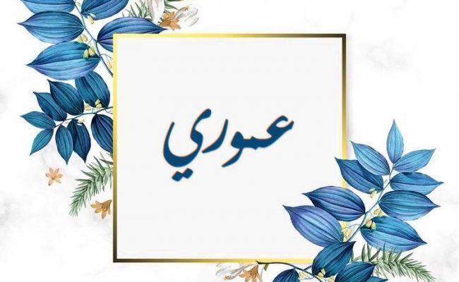 اسم عموري مزخرف