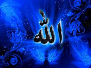 اسم المولى عز وجل