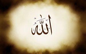 اسم الله بالتشكيل مزخرف