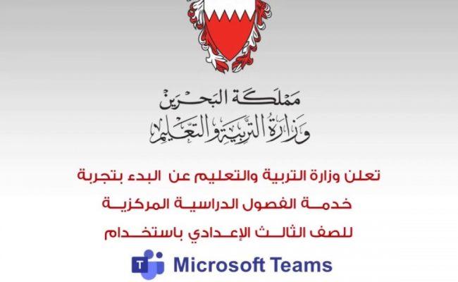 رابط تسجيل الدخول البوابة التعليمية البحرين