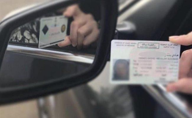 اماكن استلام رخصة القيادة بالرياض واسعار رسوم تجديدها